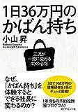 1日36万円のかばん持ち——三流が一流に変わる40の心得