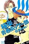 極楽 青春ホッケー部(11) (講談社コミックス別冊フレンド)