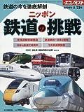 【ニッポン鉄道の挑戦 2016年 5/23 号 [雑誌]: 週刊エコノミスト 増刊】…ちょっと書きました