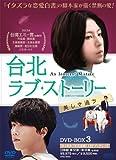 台北ラブ・ストーリー~美しき過ち<台湾オリジナル放送版>DVD-BOX3[DVD]