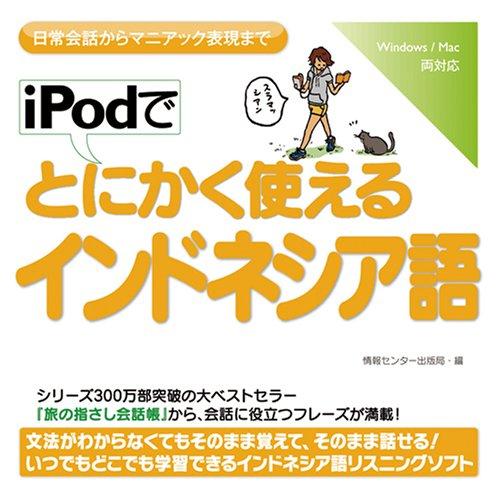 iPodでとにかく使えるインドネシア語