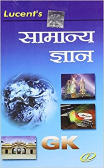 Lucents samanya hindi book pdf free download