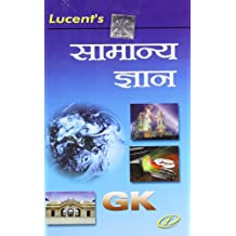 Amazon.in: lucent gk book