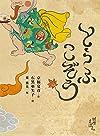 京極夏彦の妖怪えほん (4) とうふこぞう (京極夏彦の妖怪えほん4)