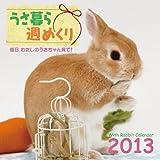 うさ暮ら週めくり2013 ([カレンダー])