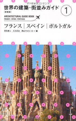 世界の建築・街並みガイド = ARCHITECTURAL GUIDE BOOK