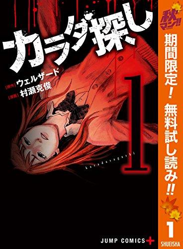 カラダ探し【期間限定無料】 1 (ジャンプコミックスDIGITAL)