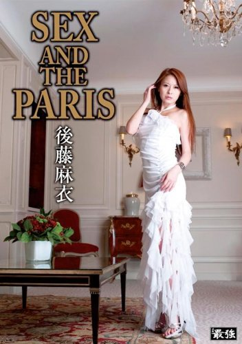 SEX AND THE PARIS 後藤麻衣 [DVD]
