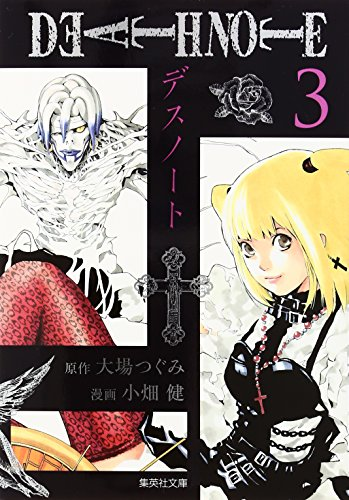 DEATH NOTE 3 (集英社文庫 お 55-22)
