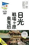 日光・戦場ヶ原・奥鬼怒 (ブルーガイドてくてく歩き)