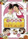 うまめしダイエット Vol.2 [DVD]