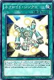 遊戯王 ARC-V ネクロイド・シンクロ (ノーマル) / プレミアムパック19 シングルカード PP19-JP012
