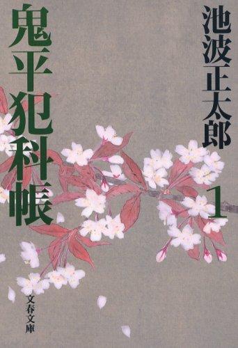 鬼平犯科帳〈1〉 (文春文庫)池波 正太郎