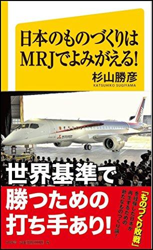 日本のものづくりはMRJでよみがえる! ロマンに終わらない、世界に飛躍する日本の技術 (SB新書)