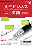 NHKラジオ 入門ビジネス英語 2015年 6月号 [雑誌] NHKテキスト