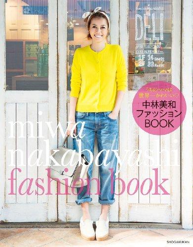 中林美和ファッションBOOK