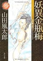 妖異金瓶梅  山田風太郎ベストコレクション (角川文庫)