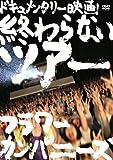 終わらないツアー-フラワーカンパニーズ結成20周年とその後- [DVD]