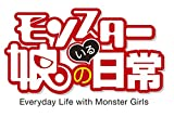 TVアニメ「モンスター娘のいる日常」オリジナル・サウンドトラック