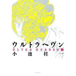 ウルトラヘヴン1 (ビームコミックス) [Kindle版]