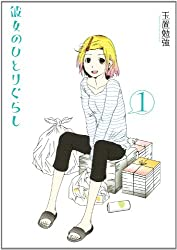 彼女のひとりぐらし  (1) (バーズコミックス デラックス)