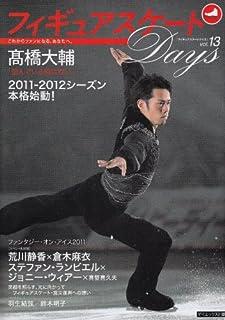 フィギュアスケートDays vol.13