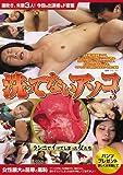 洗ってないアソコ 3 しのだ [DVD]
