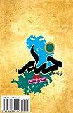 img - for Rubaiyat of Omar Khayyam: Taraneh-Haye Khayyam (Persian Edition) (Persian) Paperback December 1, 2011 book / textbook / text book