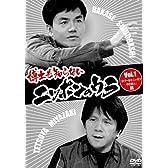 博士も知らないニッポンのウラ Vol.1 「タブーなきニッポンの仕掛人」篇 [DVD]