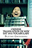 img - for Chinese Translation of New SAT 2016 Vocabulary (Chinese Edition) by Blythe Grossberg Psy.D. (2015-08-01) book / textbook / text book
