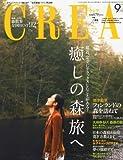 CREA (クレア) 2013年 07月号 [雑誌]