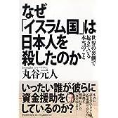 なぜ「イスラム国」は日本人を殺したのか