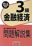 銀行業務検定試験 金融経済3級問題解説集〈2013年6月受験用〉