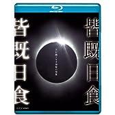 NHK VIDEO 皆既日食~天が織りなす神秘の現象~ [Blu-ray]