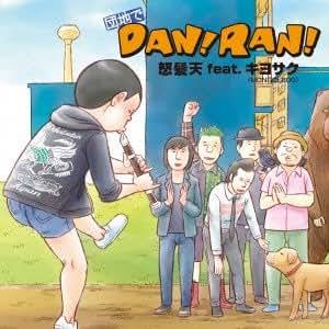 Danchi de Dan!Ran!