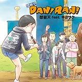 怒髪天 feat.キヨサク(MONGOL800)「団地でDAN! RAN!」