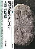 縄紋文化のはじまり—上黒岩岩陰遺跡 (シリーズ「遺跡を学ぶ」)