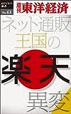 楽天 ネット通販王国の異変―週刊東洋経済eビジネス新書No.61