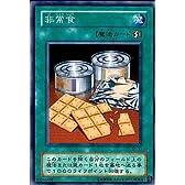 【シングルカード】遊戯王 非常食 SC-33 ノーマル