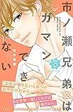市ノ瀬兄弟はガマンできない プチデザ(3) (デザートコミックス)