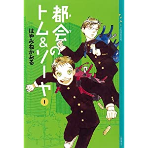 都会のトム&ソーヤ(1) (YA! ENTERTAINMENT) [Kindle版]