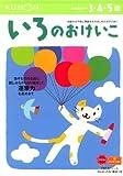 いろのおけいこ―3・4・5歳 (うんぴつ (3))