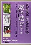 荻原規子の源氏物語 紫の結び全3巻