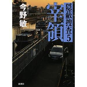 """宰領: 隠蔽捜査5"""" style="""