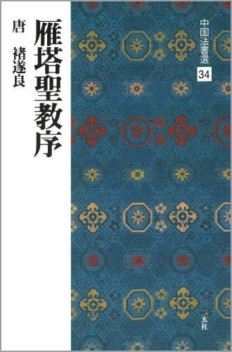 雁塔聖教序[唐・褚遂良/楷書] (中国法書選 34)