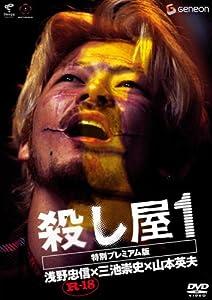 殺し屋1 特別プレミアム版 [DVD]