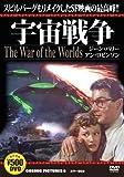 宇宙戦争 CCP-156 [DVD]