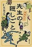 先生の隠しごと 僕僕先生 (新潮文庫)