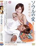 ソウルの愛 (RAD-07) [DVD]