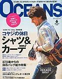 OCEANS (オーシャンズ) 2011年 06月号 [雑誌]